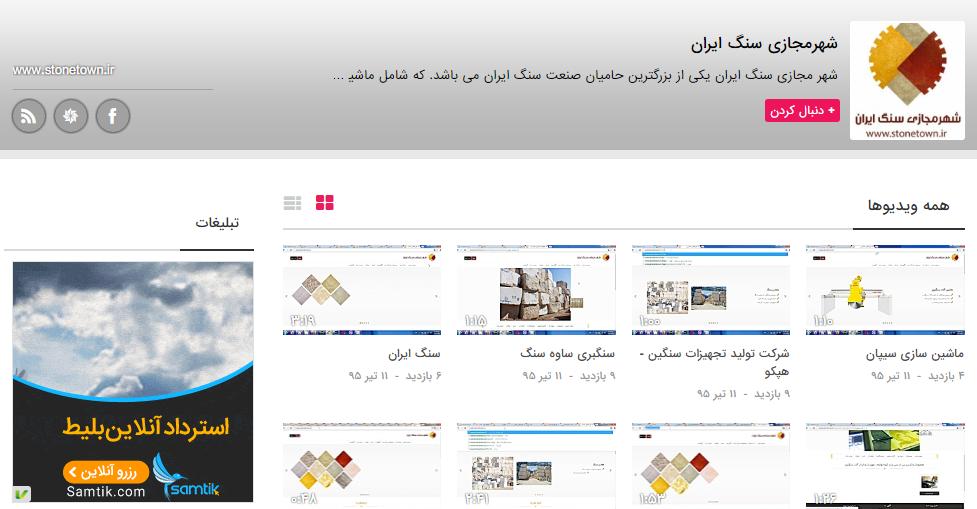 آپارات شهر مجازی سنگ ایران