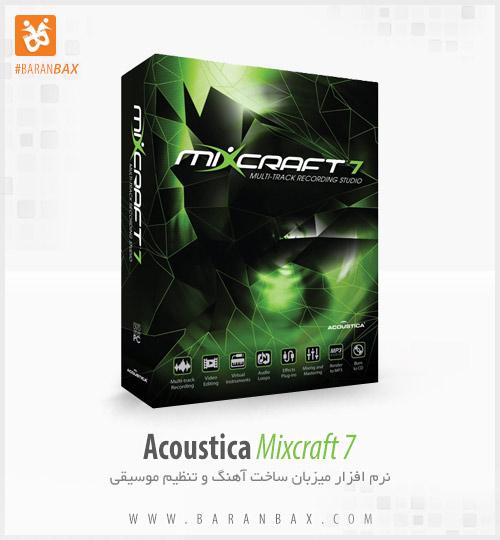 دانلود نرم افزار آهنگسازی و تنظیم Acoustica Mixcraft 7