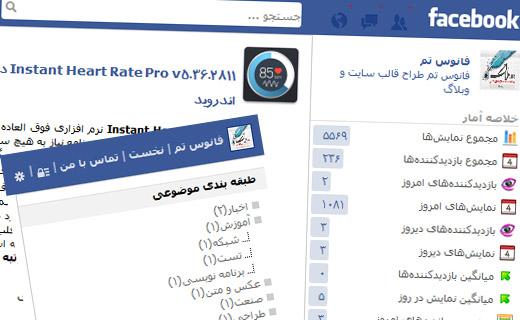 قالب فیسبوک برای بلاگ بیان