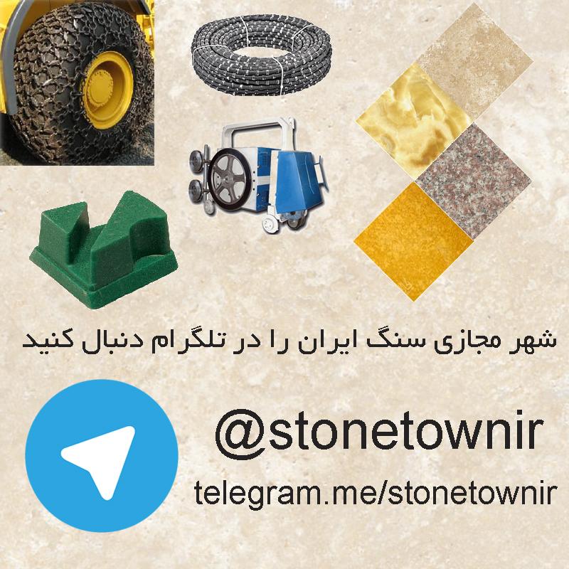 کانال تلگرام شهر مجازی شهر مجازی سنگ ایران