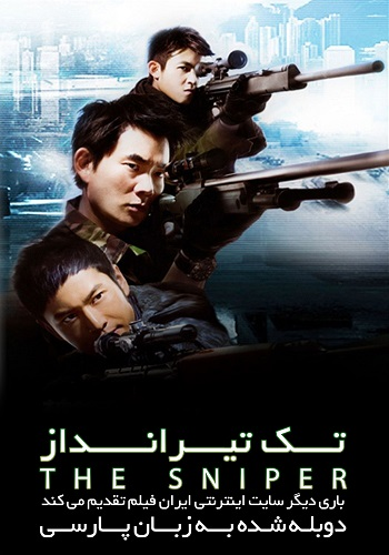 دانلود فیلم The Sniper دوبله فارسی