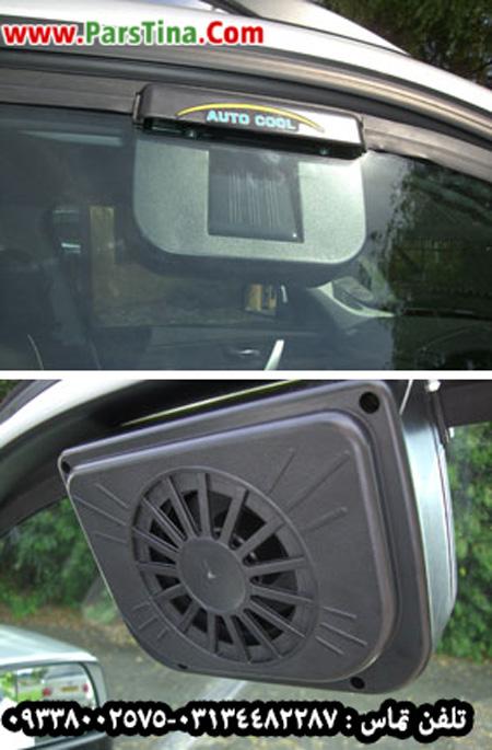فن خنک کننده خودرو اتوکول