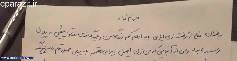 نامه همسر حمید گودرزی از آمریکا + عکس , اخبار فرهنگ وهنر