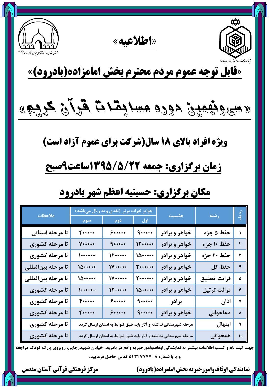 اطلاعیه مسابقات قرآنی