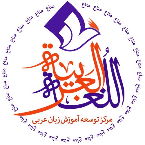 آموزش مکالمه عربی در تهران کلاس مکالمه عربی
