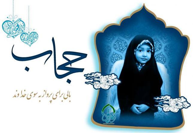 روز حجاب و عفاف مبارک