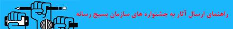 بسیج رسانه استان زنجان