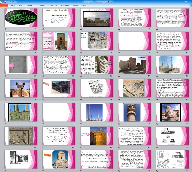 پیش نمایش معماری پارسی