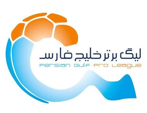 برنامه کامل بازیهای لیگ برتر شانزدهم فوتبال ایران 95 96+زمان دربی 83