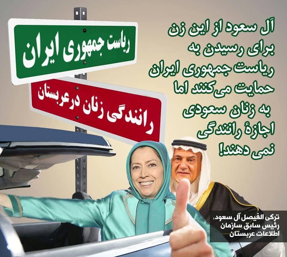 حدیث مریم قجر- ترکی الفیصل، و مرحوم مسعود رجوی