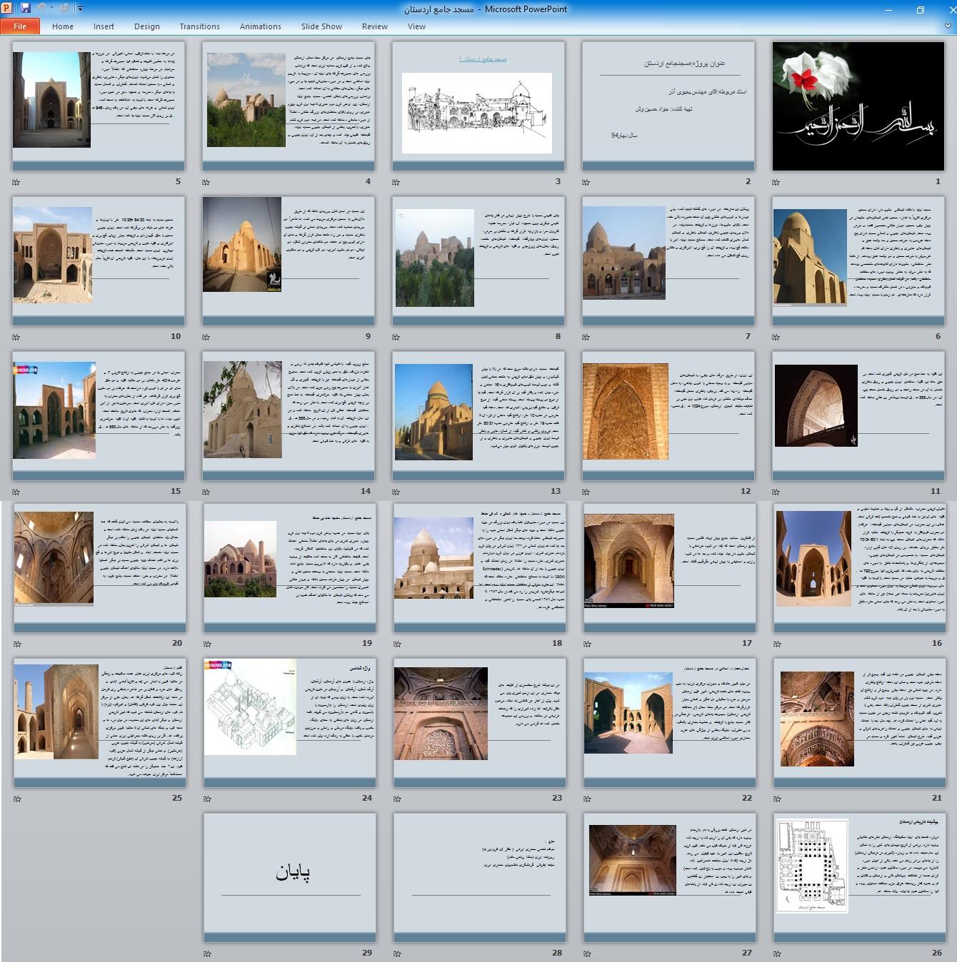 پیش نمایش مسجد جامع اردستان