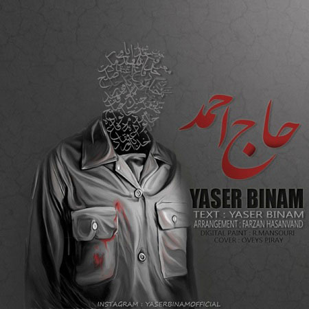 http://s7.picofile.com/file/8259629776/Yaser_Binam_Haj_Ahmad.jpg