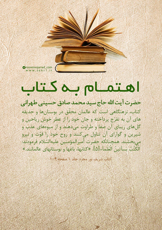 عکس نوشته مطالعه + آیت الله محمد صادق تهرانی