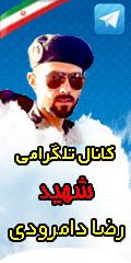 کانال شهید دامرودی
