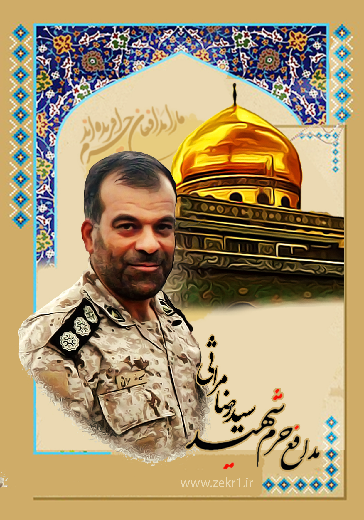 پوستر شهید سیدرضا مراثی + عکس جدید شهید سیدرضا مراثی