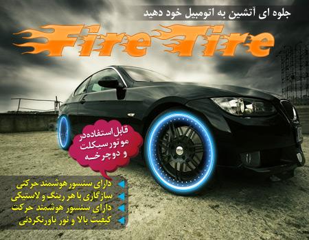 فایر تایر – Fire Tire