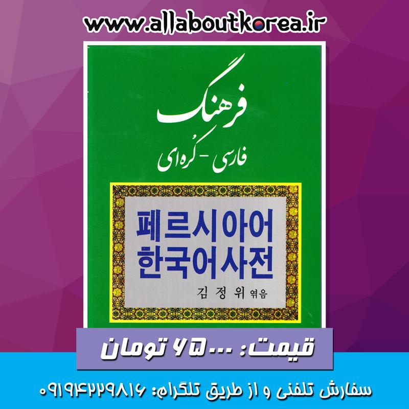 فرهنگ لغت فارسی به کره ای