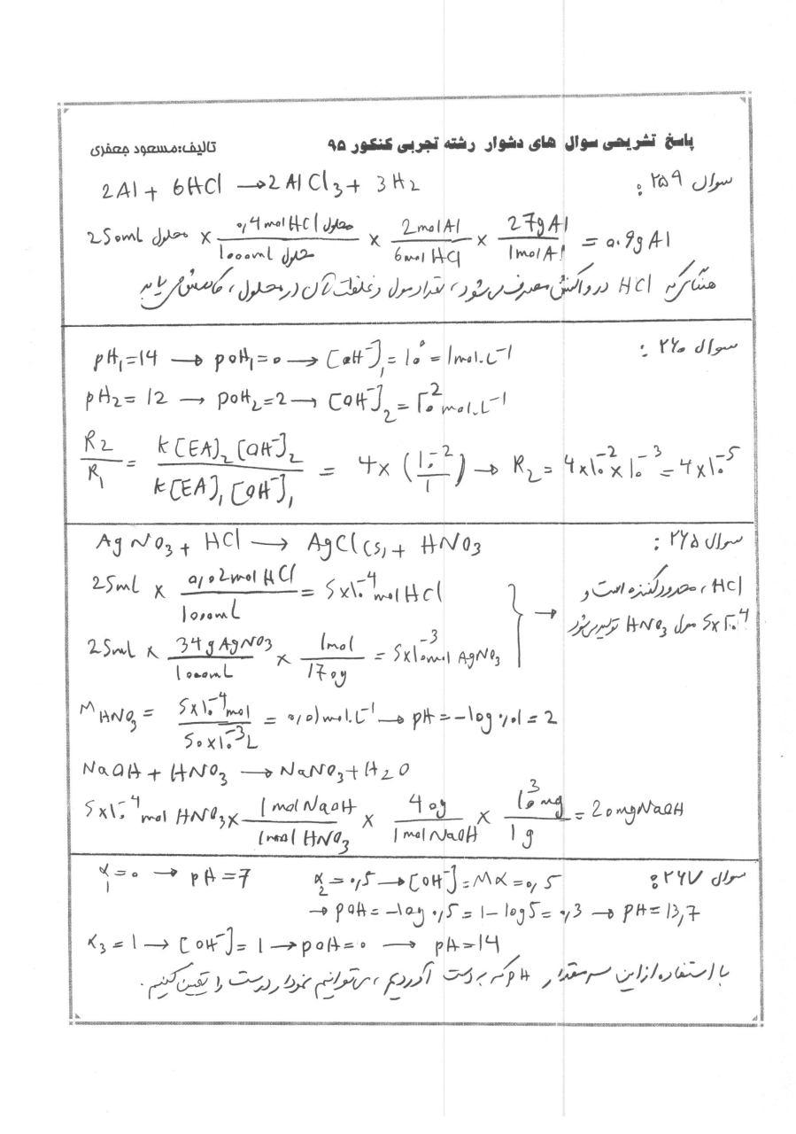 دانلود پاسخ تشریحی شیمی کنکور سراسری تجربی 95