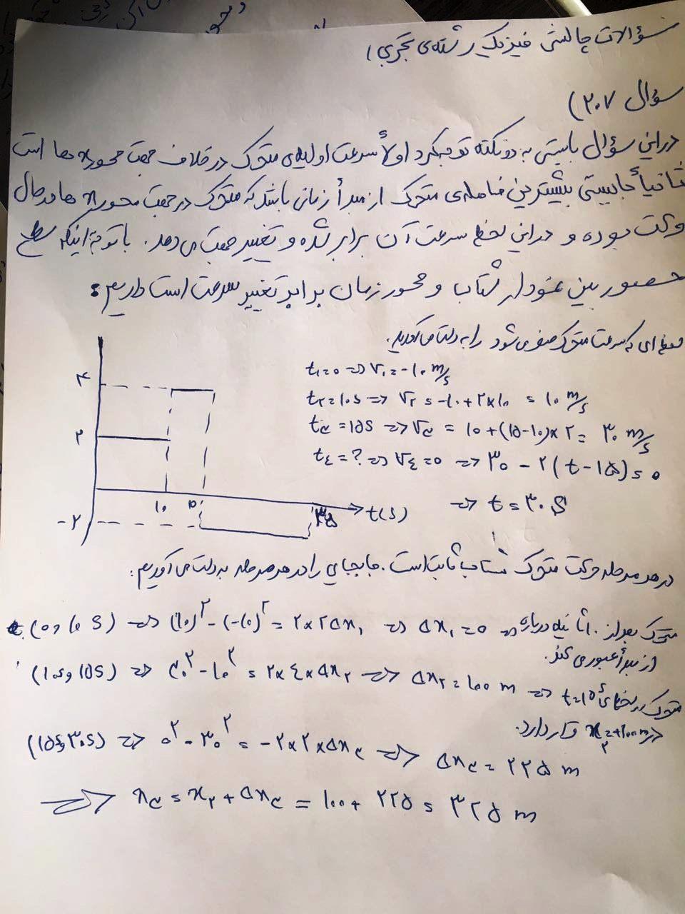 پاسخ تشریحی فیزیک کنکور سراسری تجربی 95