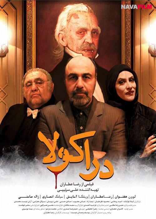 دانلود فیلم ایرانی جدید دراکولا بالینک مستقیم
