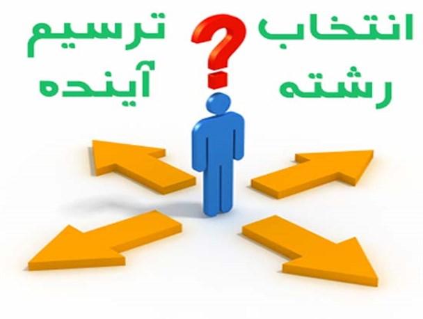 انتخاب رشته تجربی+شرط معدل
