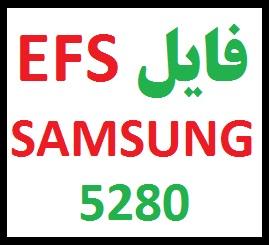 دانلود فایل efs سامسونگ s5280