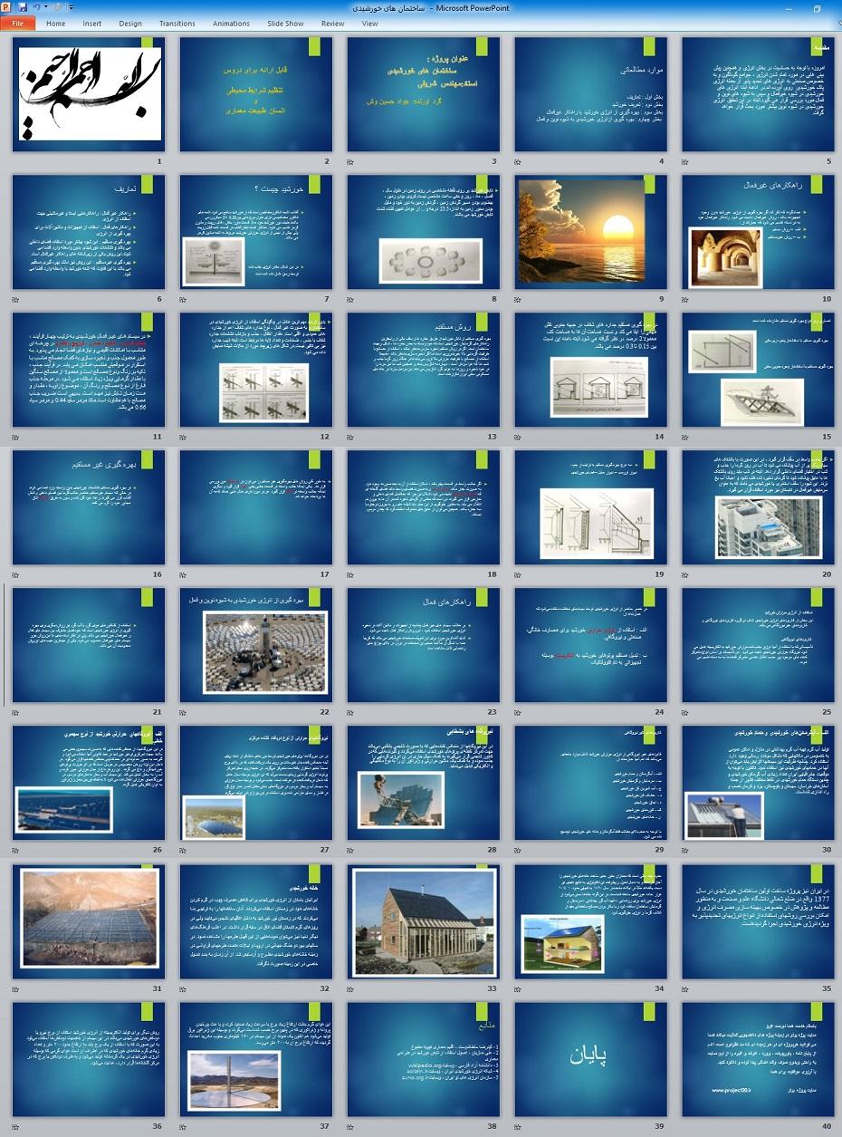 پیش نمایش ساختمان های خورشیدی