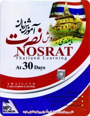 سفارش آموزش زبان نصرت تایلندی