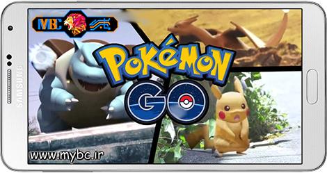 دانلود بازی Pokemon GO 0.29.2 – پوکمون گو برای اندروید