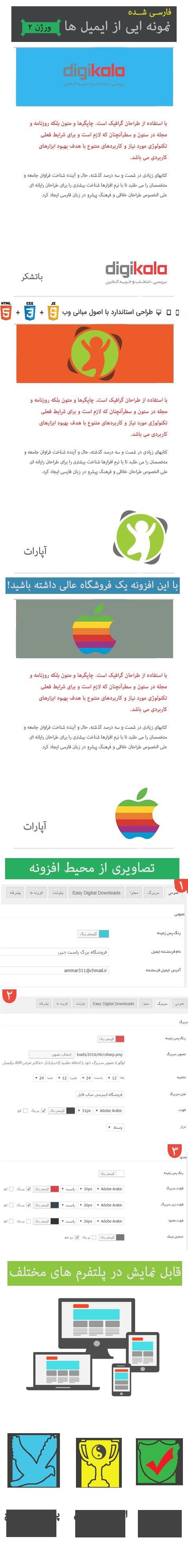 افزونه وردپرس شخصی سازی ایمیل Easy Digital Downloads