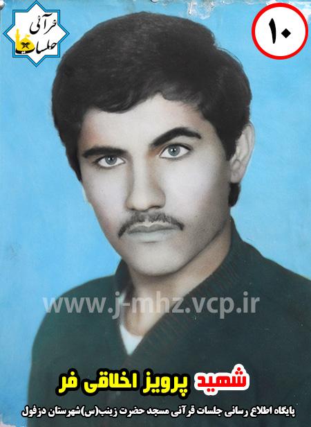 شهید پرویز اخلاقی فر