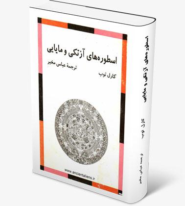 تصویر کتاب اسطوره های آزتکی و مایایی