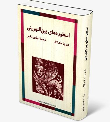 تصویر کتاب اسطورههای بین النهرینی