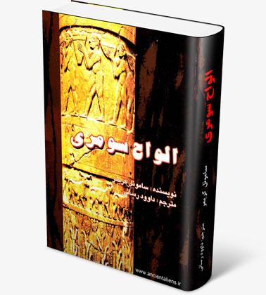 تصویر کتاب الواح سومری