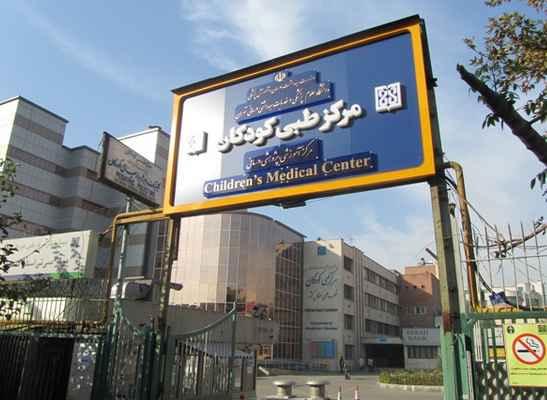 کدام پزشک ایرانی یادآور عنوان مرکز طبی کودکان است؟