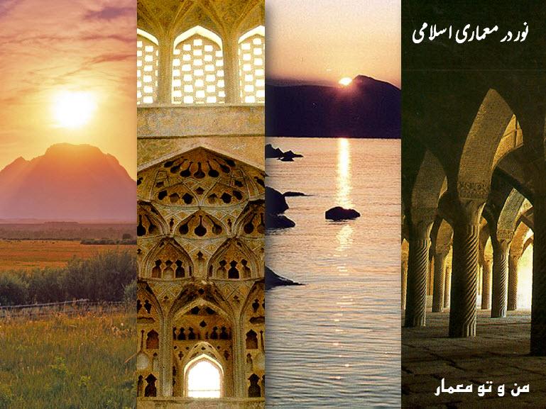 پاورپوینت نور در معماری اسلامی