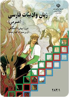 دانلود سوالات و پاسخ تشریحی امتحان نهایی زبان فارسی پیش دانشگاهی 8 شهریور 95
