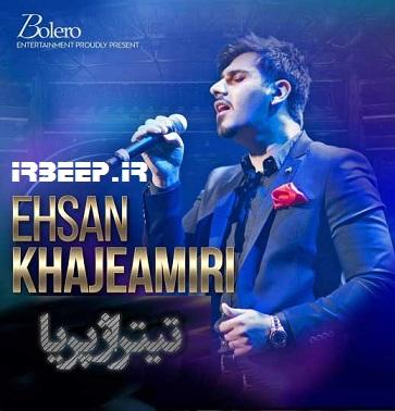 http://s7.picofile.com/file/8265471442/Paria_music_ehsan_khaje_amiri.jpg
