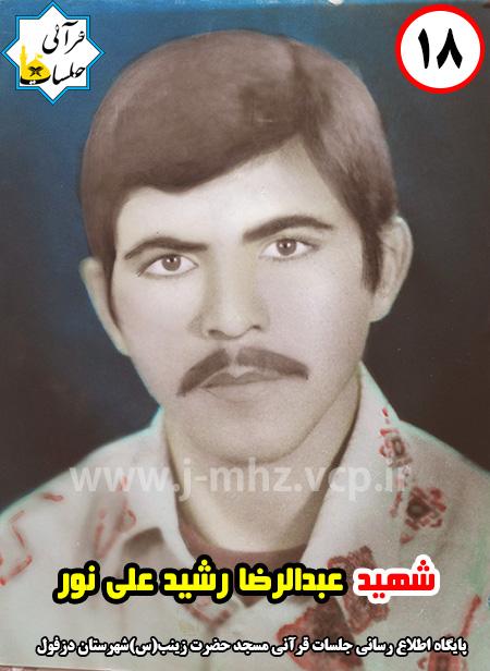 شهید عبدالرضا رشید علی نور