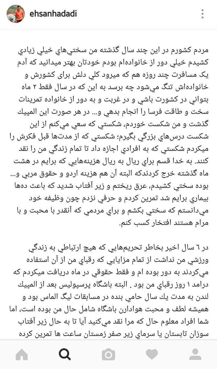 بیانیه احسان حدادی در مورد حواشی و شایعات