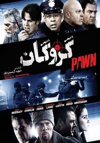 دانلود دوبله فارسی فیلم گروگان Pawn 2013