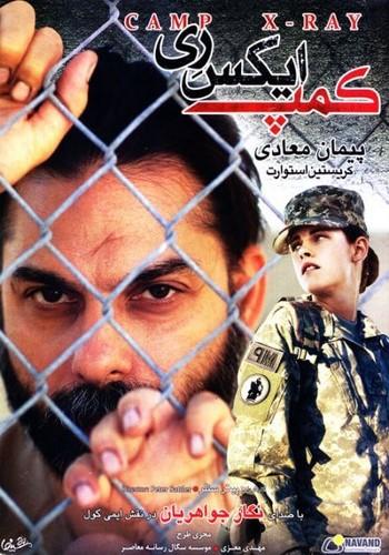 دانلود دوبله فارسی فیلم کمپ ایکس ری Camp X-Ray