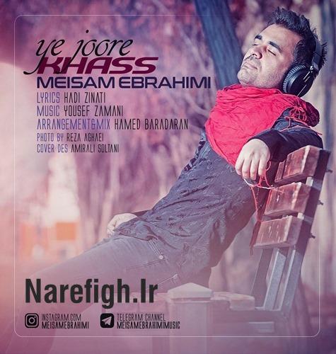 دانلود آهنگ یه جور خاص از میثم ابراهیمی با کیفیت 128 و 320