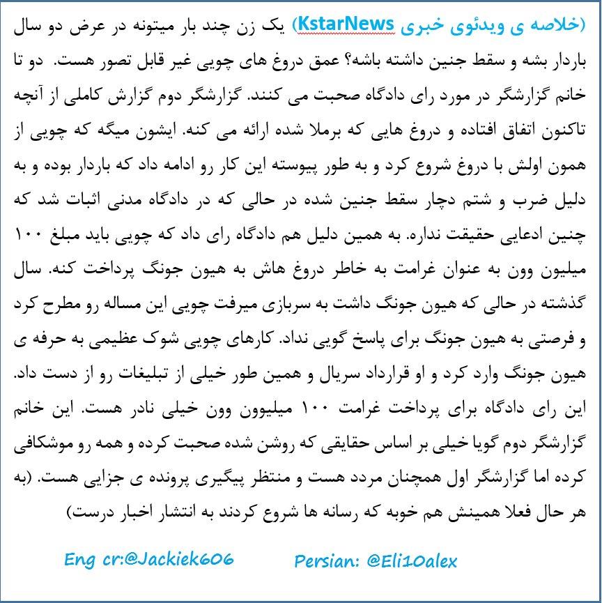 [Persian+Eng] Summery KstarNews [2016.08.22]