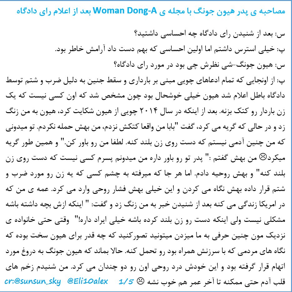 [Persian+Eng Mr. Kim Focus] WomanDongA - Interview with KHJ Father [2016.08.25]