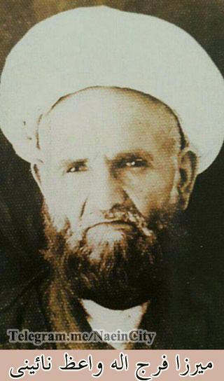 اسامی قضات اصفهان نایین سیتی NaeinCity - مشاهیر نایین