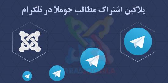 arasjoomla_telegram.png