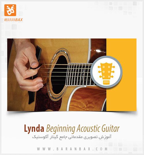 دانلود آموزش تصویری گیتار آکوستیک Lynda Beginning Acoustic Guitar