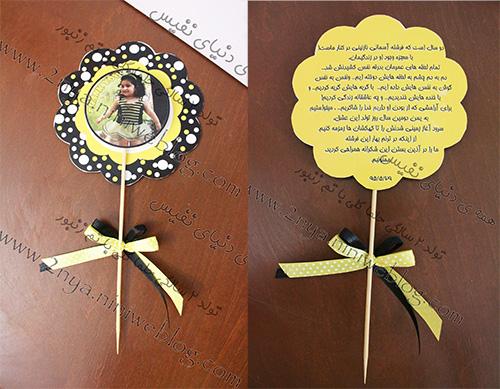 متن کارت تشکر جشن تولد دو سالگی حلما با تم زنبور 2سالگی  kart_tashakor_helma_2_salegi