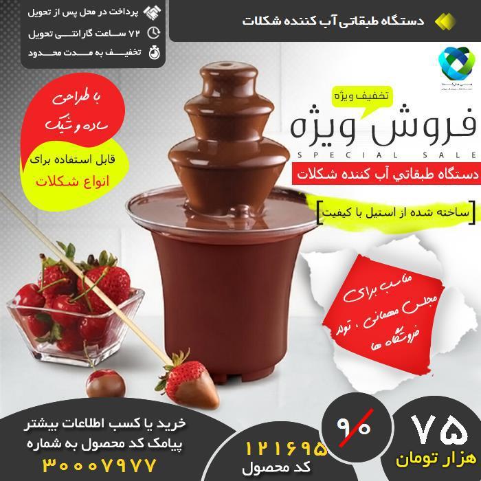 خرید پیامکی دستگاه طبقاتی آب کننده شکلات اصل